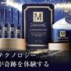 話題のミラクルトックス☆8回使用のビフォーアフター