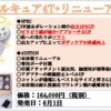 6/1発売☆ 最新セルキュアの変更点(比較動画アリ)